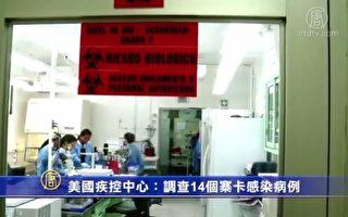 【天天健康】CDC调查14个寨卡感染病例