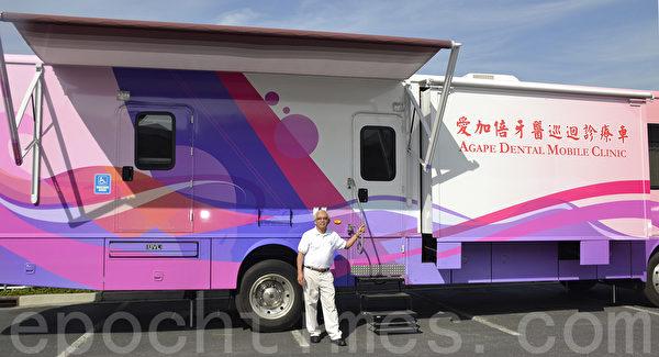 愛加倍牙醫巡迴診療車。(梁博/大紀元)
