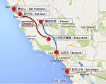 图:面对高昂的建设成本和南加州的反对,加州政府决定将加州高铁计划250英里的首段工程,从原定的弗雷斯诺(Fresno)到南加州洛杉矶县的伯班克(Burbank),改成从北加州的圣荷西(San Jose)到中加州的贝克斯菲尔德 (Bakersfield)。(大纪元制图)