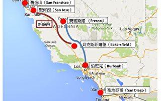 加州高铁改道 首段工程改在北加