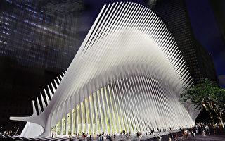 纽约世贸中心交通枢纽即将投入使用