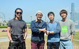 香港樂隊RB歌曲遭中共封殺 泥鯭:樂得自在