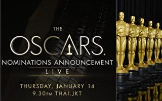 14名亞洲觀眾將赴奧斯卡 體驗星光大道