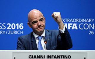 欧足联秘书长因凡蒂诺当选国际足联主席