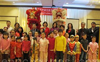長島中華文協舉辦新春籌款聯歡會
