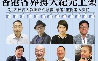 香港各界撑《大纪元时报》上架