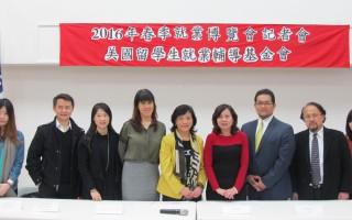 台湾留学生就业博览会4月1日纽约登场