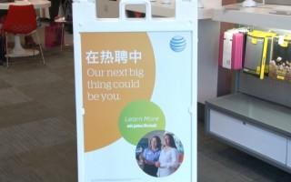 紐約AT&T拓展華人市場 聘雙語人材