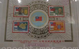 中國禮品社收購蔣介石宋美齡郵票 高價出售