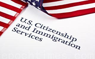 美移民局申请12亿救援金 拟调涨签证费用