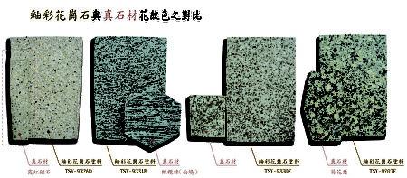 塗料已能配合設計做出3千種仿如真正石材花色質感的效果。(台新建材提供)