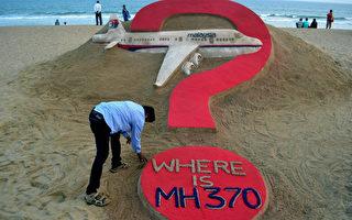 MH370新線索:多出200磅神祕負載