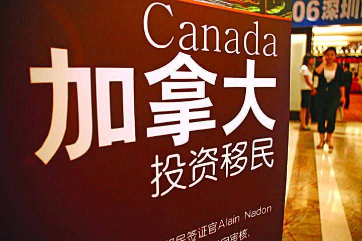 涉造假 中國「成功企業家」被加國遣返