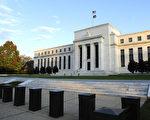 美联储7月会议维持利率不变 称风险因素减小
