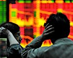 一名上海人大代表週日(3月6日)抨擊中共證監會點燃股市危機,「摧毀了中國中產階級」。這是人大代表對當局罕見的一個斥責。(AFP/PHILIPPE LOPEZ)