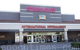 安薩爾國際超市