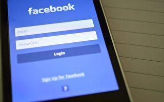 研究:150个脸书朋友 只4个可靠