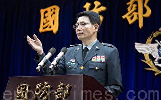 """中华民国国防部规划今年""""汉光32号""""演习将扩大,台湾史上规模最大的军事演习将在10月登场,今年将三军联合军种对抗操演纳入汉光演习内,将由中华民国新任总统蔡英文视导。图为国防部发言人罗绍和。(陈柏州/大纪元)"""