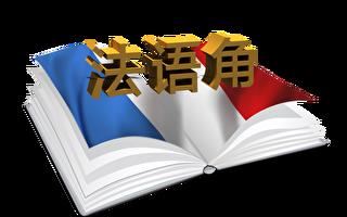 法語角--法語習語(六十六)