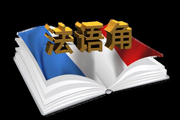 法語角–法語習語(六十八)