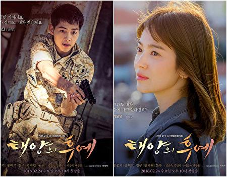 韩剧《太阳的后裔》海报,图为宋仲基(左)与宋慧乔。(NEW/大纪元合成)