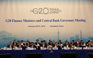 上海G20無果而終 中共多個舉動異常