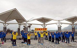 中國遊客在台灣花蓮著名景點「三退」