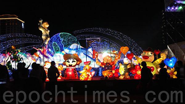"""2016台湾灯会""""童话梦工厂""""灯区。(唐宾/大纪元)"""