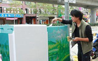 台北都市美學 變電箱轉白換新裝