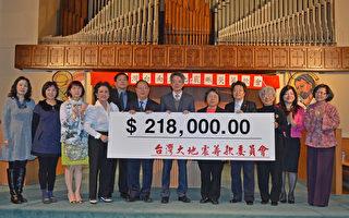大温侨胞筹22万善款 助台南灾区重建