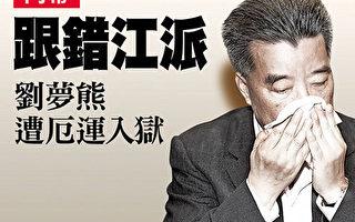 【内幕】跟错江派 刘梦熊遭厄运入狱