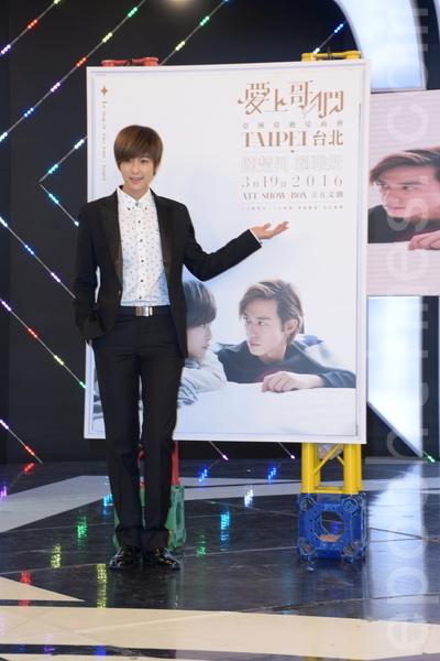 2016年3月4日在台北,賴雅妍為主演的電視劇《愛上哥們》出席記者會,宣告將舉辦售票見面會。(黃宗茂/大紀元)