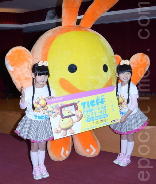 雙胞胎童星「左左右右」3月4日出席「2016台灣國際兒童影展」記者會。(黃宗茂/大紀元)