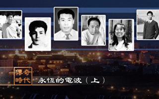 高天韵:电波亮春城--纪念长春插播的英雄