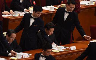 中共大會 服務員給常委們倒茶引發的故事