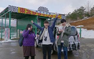 台男团SpeXial新接外景节目 访日本福岛