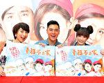 《幸福不二家》主演大久保麻梨子(左起)、竇智孔、吳心緹出席桃園粉絲會。(台視提供)