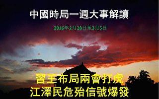 2016年2月28日至3月5日,中國時局一週大事解讀:中共兩會開幕,習陣營巡視中宣部,加強輿論掌控;啟動兩會「打虎」。中共前黨魁江澤民處境岌岌可危信號密集。(大紀元合成圖片)