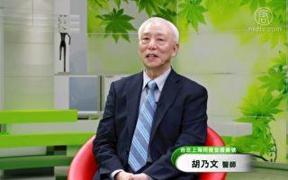 【健康1+1】中医谈肥胖症