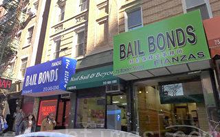 疑弃保潜逃 纽约华裔被告或有两种后果