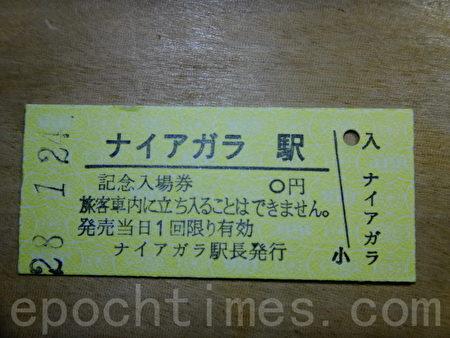 在「尼加拉」餐廳吃飯的人,都可以拿到一枚「尼加拉車站」(ナイアガラ駅)的紀念入場票做為來店的紀念品。(和和/大紀元)