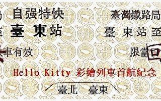 台铁凯蒂猫彩绘列车 3月21日亮相