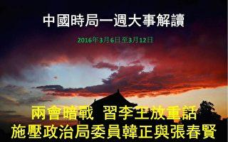 中国一周大事解读:两会暗战 张春贤韩正受压