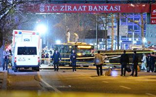 【快讯 】土耳其首都发生大爆炸 32死125伤