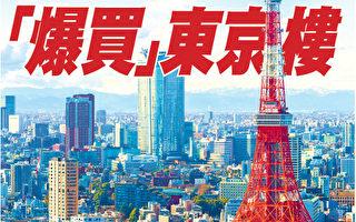 """中国人投资移民转向日本  """"爆买""""东京楼"""