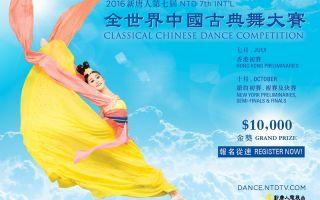 """第七届""""全世界中国古典舞大赛""""启动"""