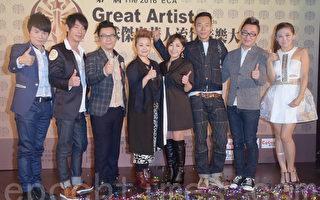 全球杰出华人流行音乐大赏 启动全方位造星