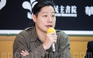 臺灣立委:臺歌手大陸開唱武警現場監視