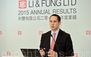 全球供應鏈將洗牌 利豐CEO:中國工廠陷危機