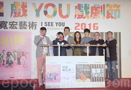 曾国城(左起)、董至成、狄志杰、荷西、林诣及制作人、导演于2016年3月18日在台北为宽宏艺术 I 戏 YOU 戏剧节启动。(黄宗茂/大纪元)